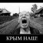 Россия в Крыму