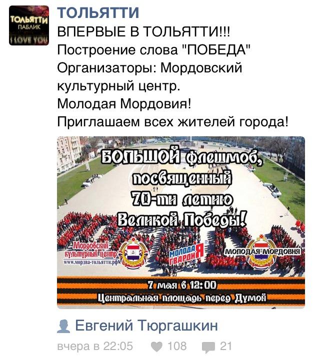 В Тольятти словом ПОБЕДА выстроится Молодая Мордовия