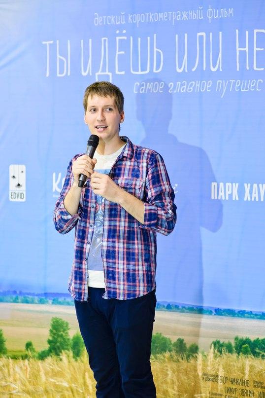 Егор Чичканов