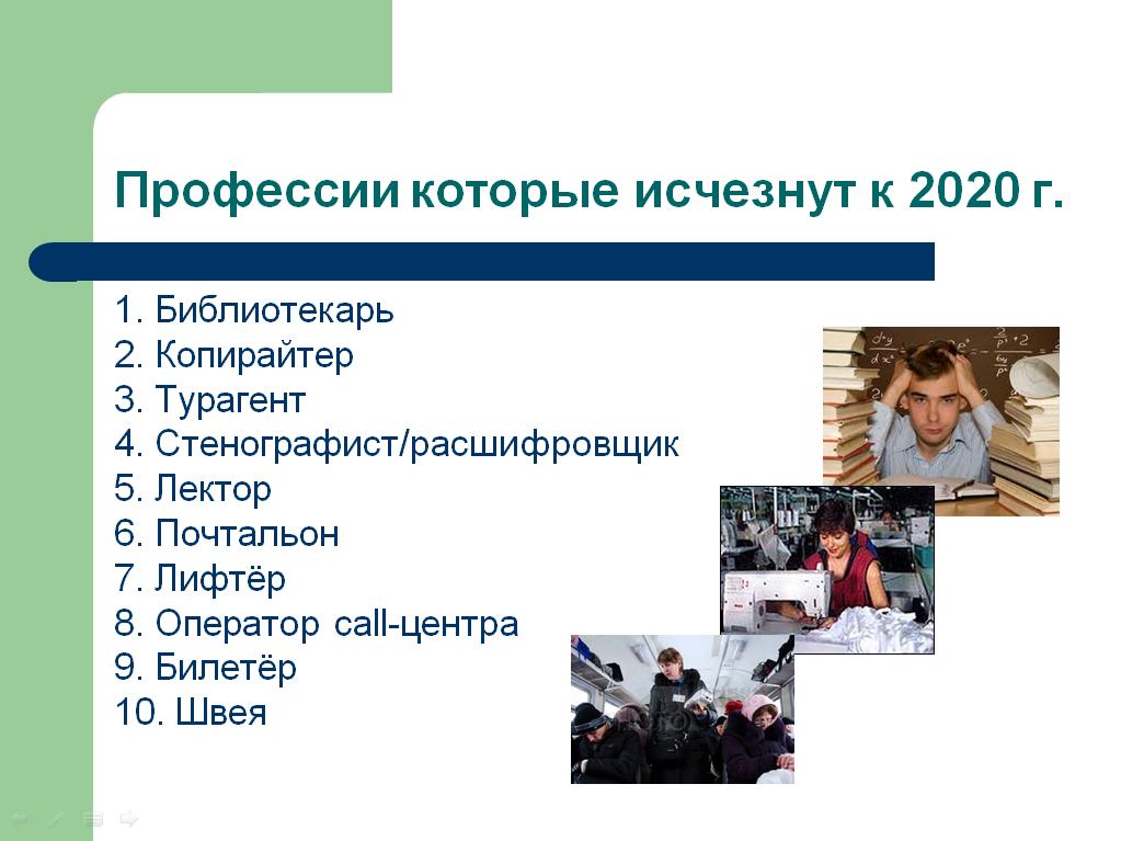 Профессии, которые исчезнут к 2020 г.