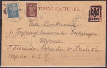 Волочиск1925Лицевая