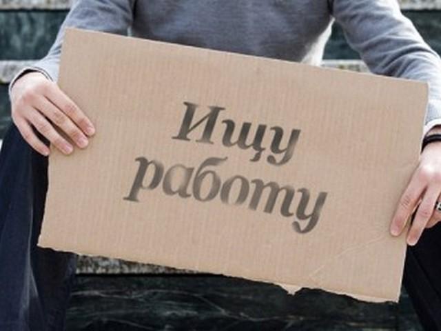 В Тольятти продолжает расти безработица