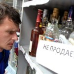 с 1 августа в области вводится новый режим продажи алкоголя