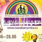 Барабаны мира застучат под Тольятти уже сегодня