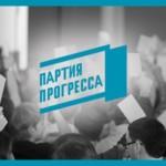 """Председатель реготделения """"Партии прогресса"""": нас пытаются дискредитировать"""