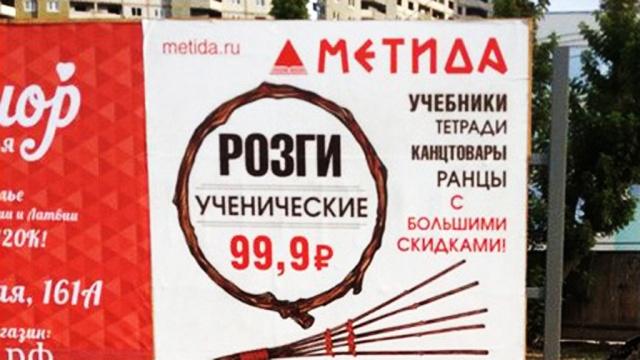 """Акция """"ученические розги"""" дорого обойдется Метиде"""