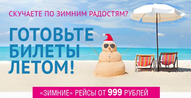 """Авиакомпания """"Победа"""" вновь продает бюджетные билеты Самара- Москва"""