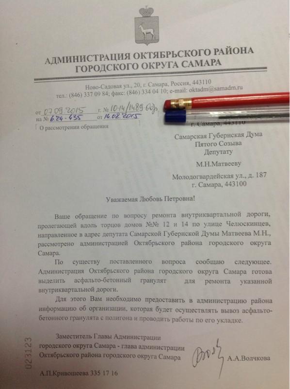 Администрация Октябрьского района предложила жителям класть асфальт самостоятельно