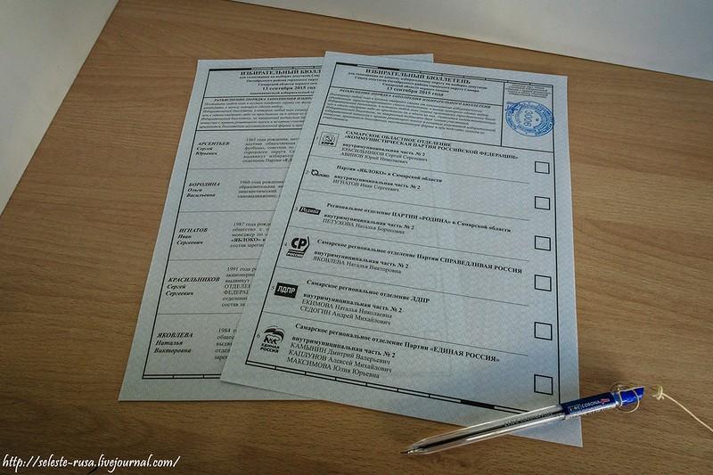 На Безымянке отскучали выборы