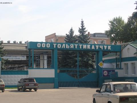 """Родственникам погибшего работника """"Тольяттикаучака"""" выплатят компенсацию"""