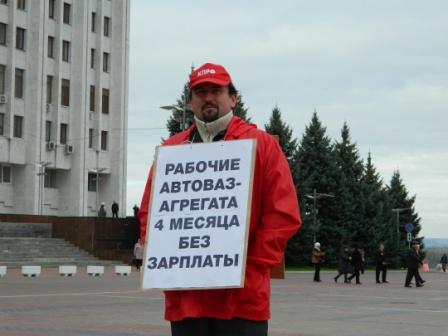Коммунисты вступились за рабочих «АвтоВАЗа»