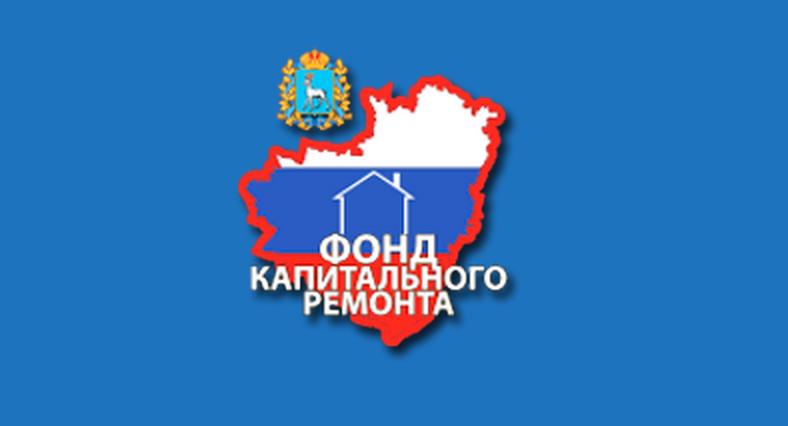 Фонд капитального ремонта в Самаре попал под ОНФ