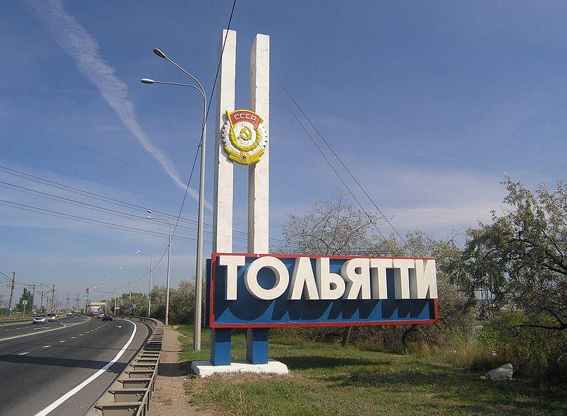Тольятти официально станет кризисным городом
