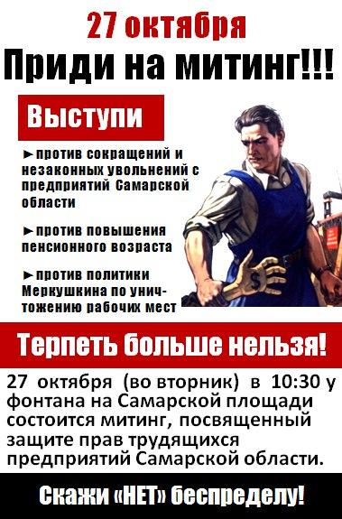 27 октября состоится митинг рабочих