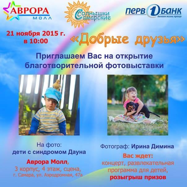 Фотовыставка детей с синдромом Дауна откроется в Самаре