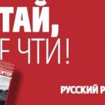 В Самару приехал «Русский репортер»