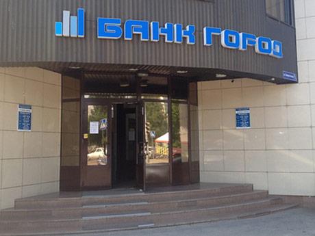 «Банк Город» лишили лицензии