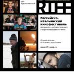 В «Художественном» открывается фестиваль кино RIFF