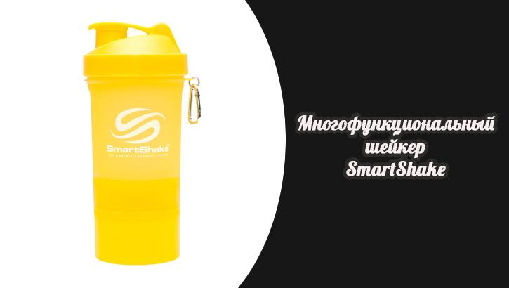 Многофункциональный шейкер SmartShake