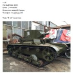Самарец продает танк