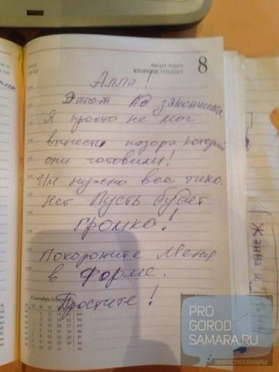 Юрий Крамаренко оставил предсмертную записку