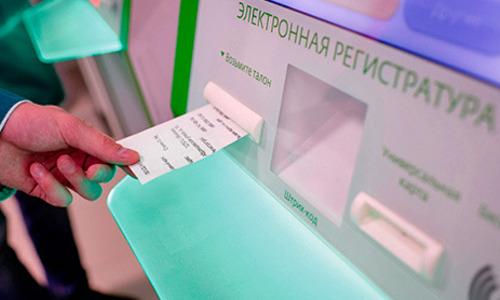 В семи поликлиниках области заработали электронные очереди