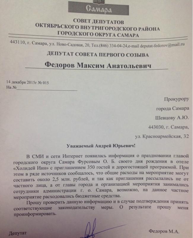 Самарские коммунисты инициировали проверку празднования дня рождения Олега Фурсова