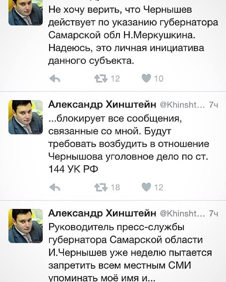Власти Самары предали анафеме имя депутата Хинштейна