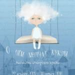 В Самаре открывается выставка «О чём молчат куклы…»