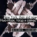 Фотовыставка «Нью-Йорк, тогда и сейчас» открывается в Самаре