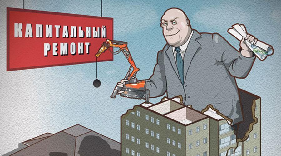 Власти проведут капитальный ремонт вне зависимости от желания собственников. Адреса