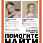 В Тольятти пропали две девочки-школьницы