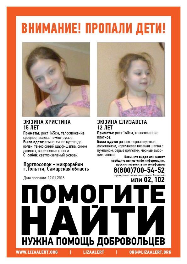 Пропавшие в Тольятти дети нашлись
