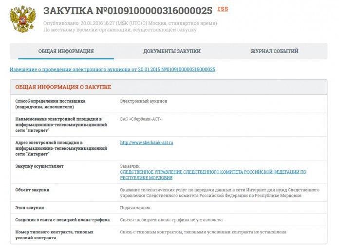 Следственный комитет Мордовии объявил тендер на оказание телепатических услуг