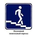 Подземные переходы в пос. Мехзавод ликвидируют с 1 февраля