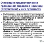 Сотрудницу Администрации Безенчука приняли на работу с непогашенной судимостью за мошенничество