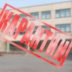 С 1 по 6 февраля все самарские школы на карантине