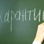 Карантин в самарских школах продлен до 9 февраля