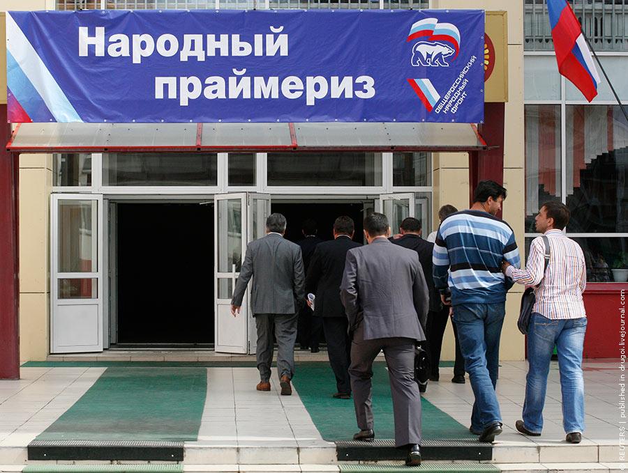 Праймериз «Единой России» состоится 22 мая
