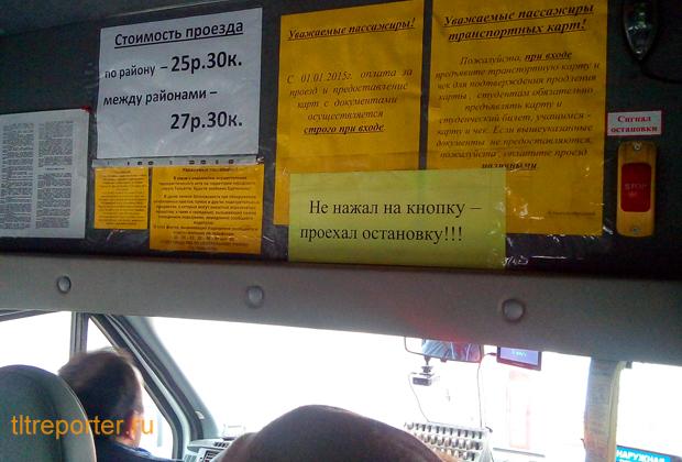 Тольяттинцы протестуют против повышения стоимости проезда в общественном транспорте