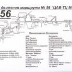 Временно меняется схема движения автобуса № 56!