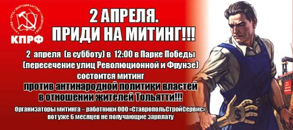 Тольятти опять идет на митинг