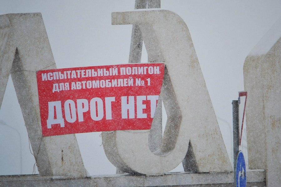 «Дорог нет»: самарские активисты повесили предупреждающий баннер на въезде в город