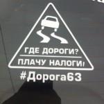 Более 68 тыс. самарцев подписали петицию с требованием построить дороги в регионе