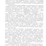 Генпрокуратура РФ выявила значительное количество фактов незаконного использования бюджетных средств в Самарской области