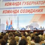 """Самарские общественники написали письмо в поддержку """"команды созидания"""" Меркушкина"""