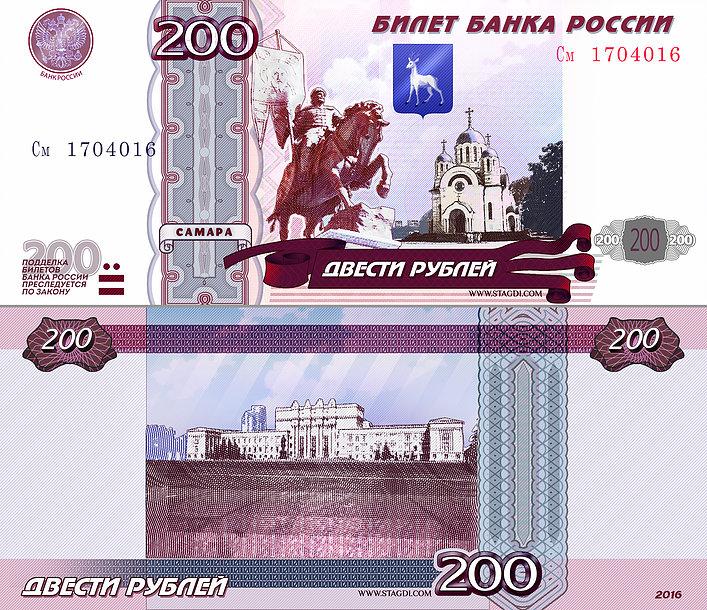 Дизайнеры предлагают поместить на 200-т рублёвой купюре достопримечательности Самары