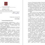 Депутат Хинштейн обнаружил новые факты коррупции в Самарской области