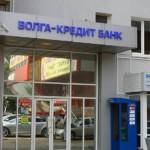 "Имущество ""Волга-Кредит банка"" уйдет с молотка за 5,5 млрд. рублей"