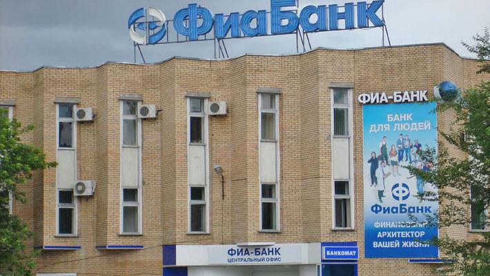Начинается выплата страхового возмещения вкладчикам «Фиа-Банка»
